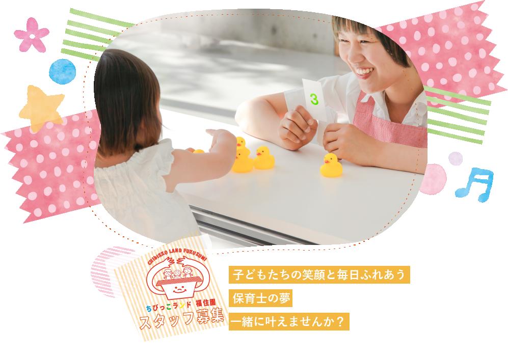 子どもたちの笑顔と毎日ふれあう保育士の夢、一緒に叶えませんか?